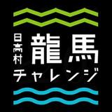 日高村ふるさと創生「龍馬チャレンジ」