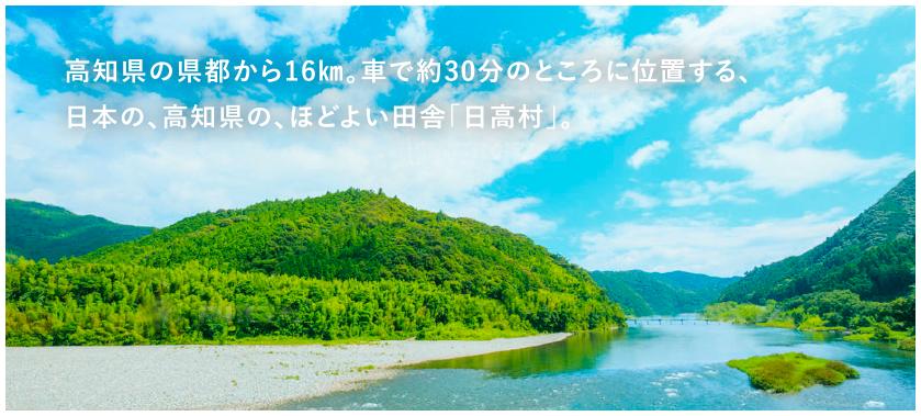 高知県のほどよい田舎、日高村